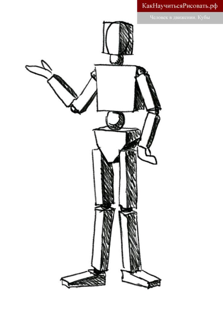 Кубическая модель человека в движении
