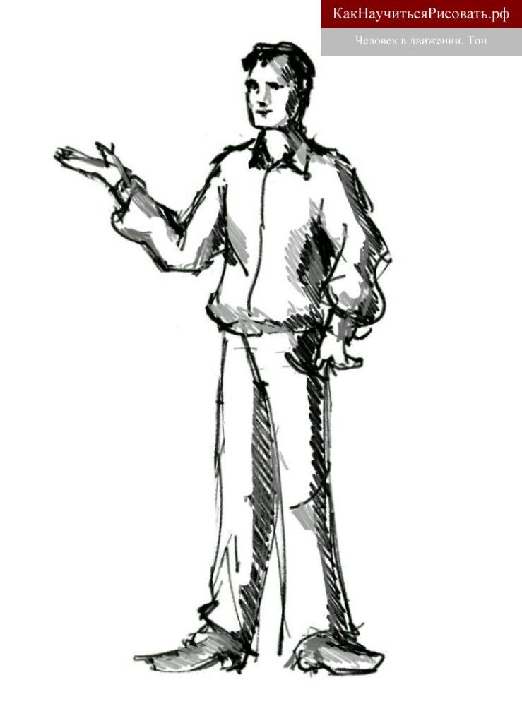 Тональный рисунок человека в движении