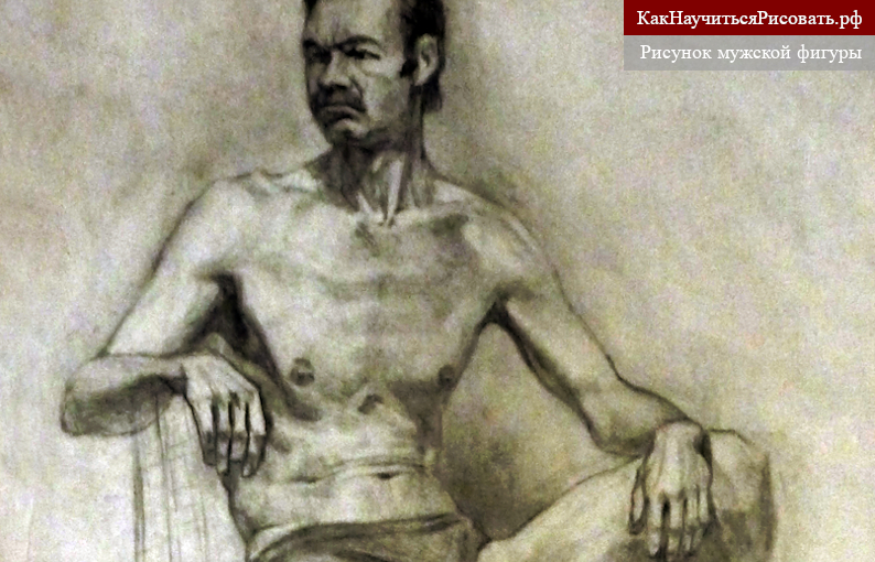 Рисунок мужской фигуры