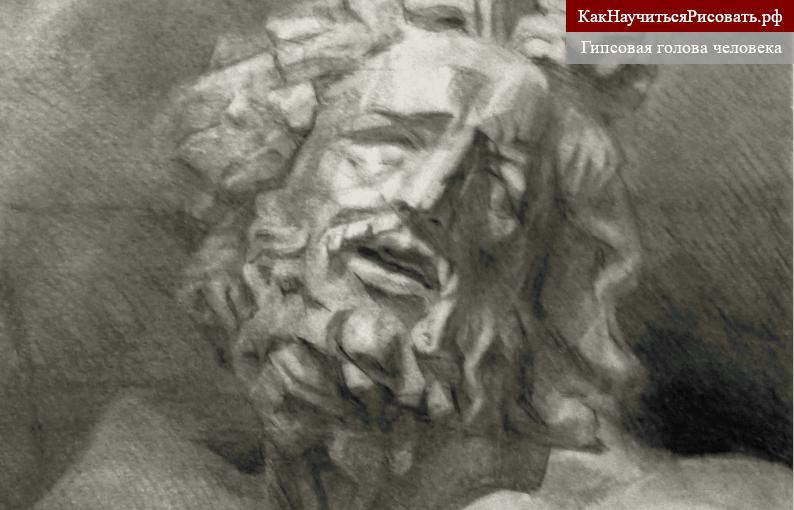 Рисунок гипсовой головы человека