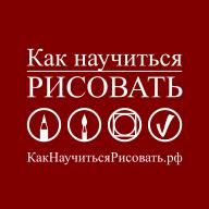 КакНаучитьсяРисовать.рф логотип