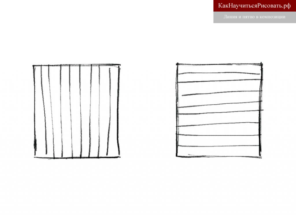 Линия и пятно в композиции