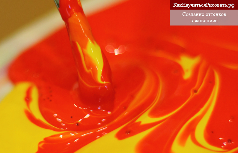 Смешение красок в живописи