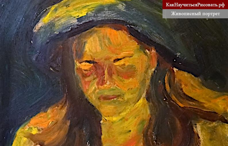 Живописный портрет с натуры на пленэре