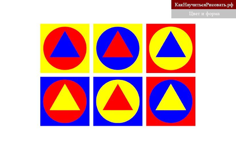 Цвет и форма в композиции